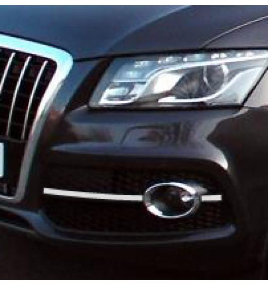 Baguette chromée pour antibrouillards Audi Q5 v1