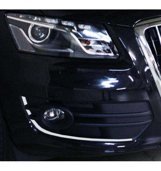 Baguette chromée de contour des antibrouillards Audi Q5